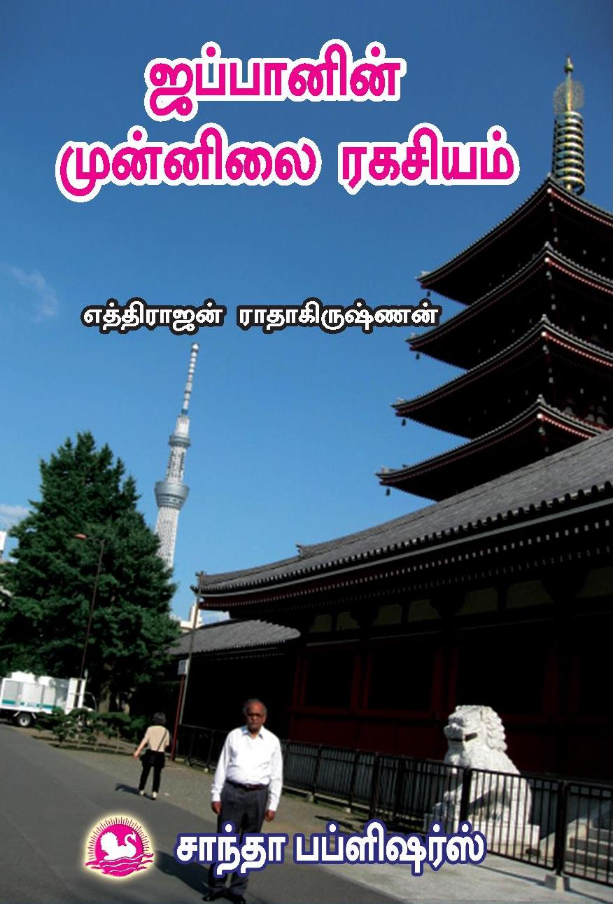 Professor Rathakrishnans Page House Wiring Books In Tamil Japanin Munnilai Ragasiam Santha Publishers Chennai 2015